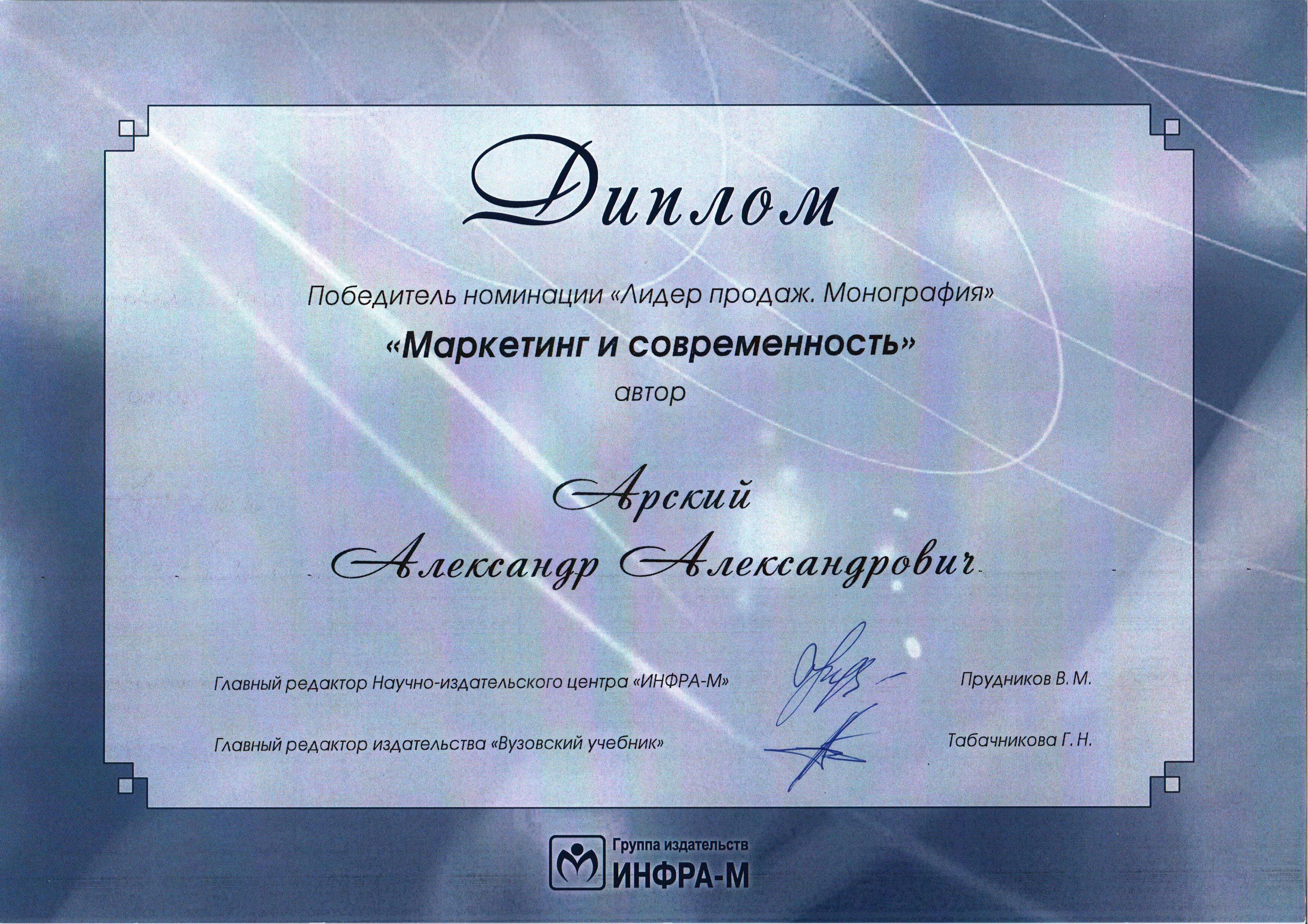 Арский АА Вузовский за монографию