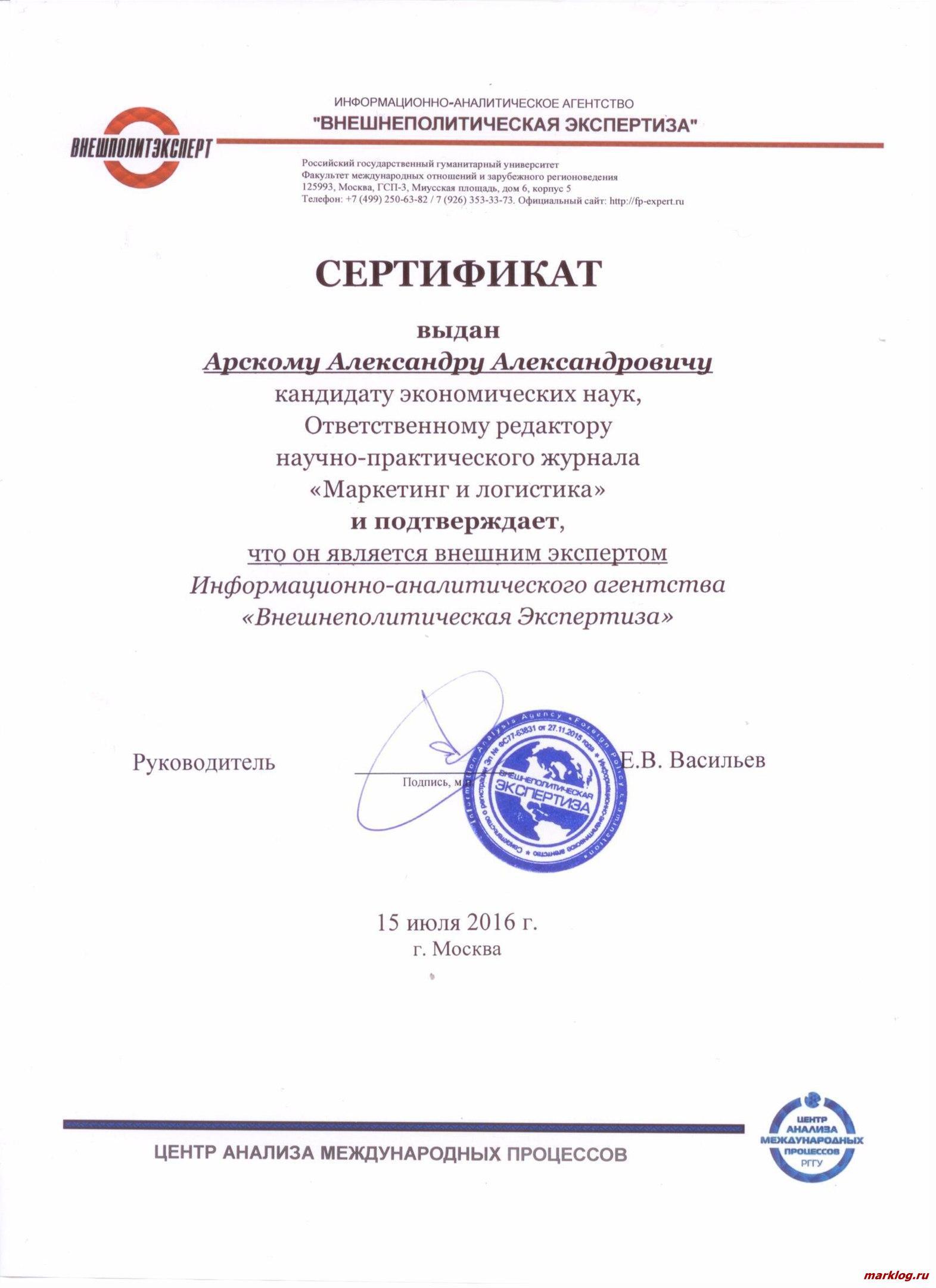 Сертификат внешнего эксперта Арского А.А.