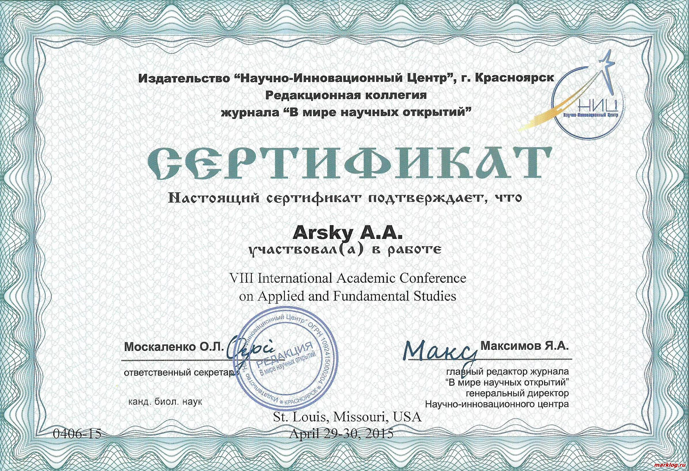 Арский сертификат конференции