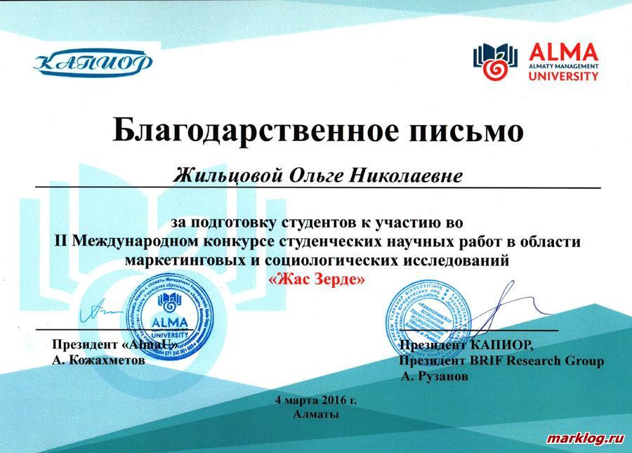 Благодарность Жильцовой О.Н. Казахстан