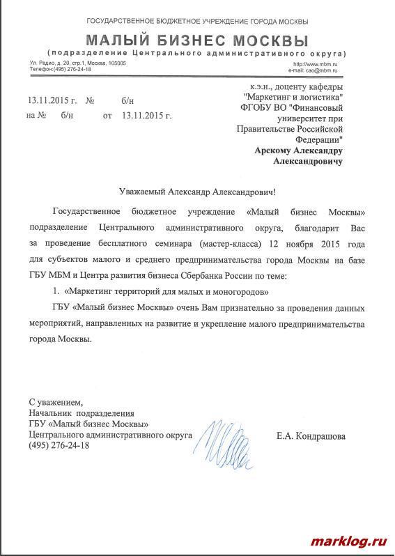 Благодарность от МБМ Арскому Александру