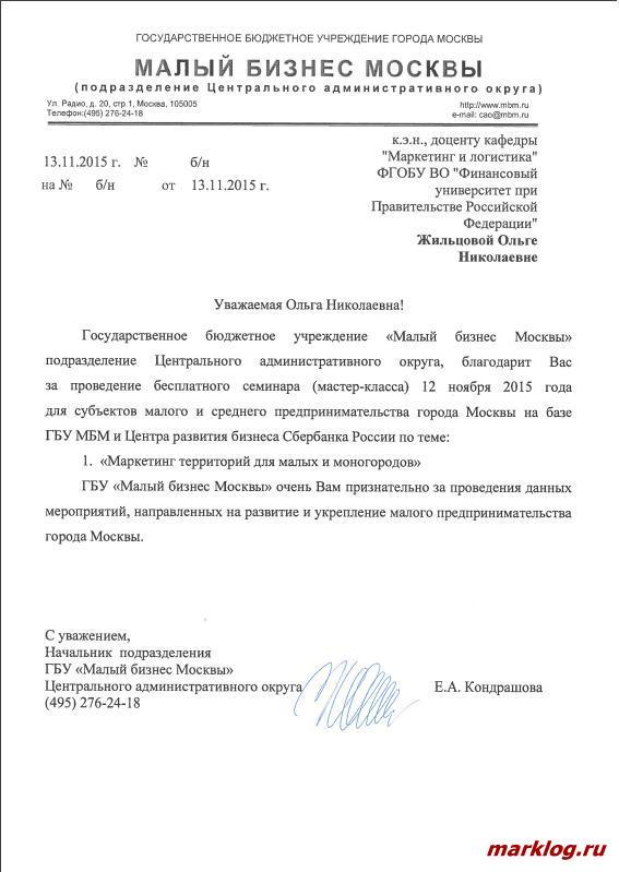 Благодарность от МБМ Жильцовой Ольге