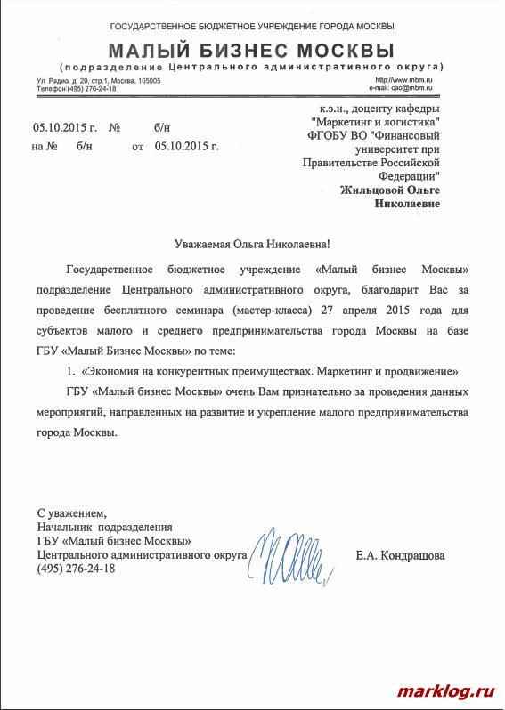 Благодарность от МБМ Жильцовой О.Н.