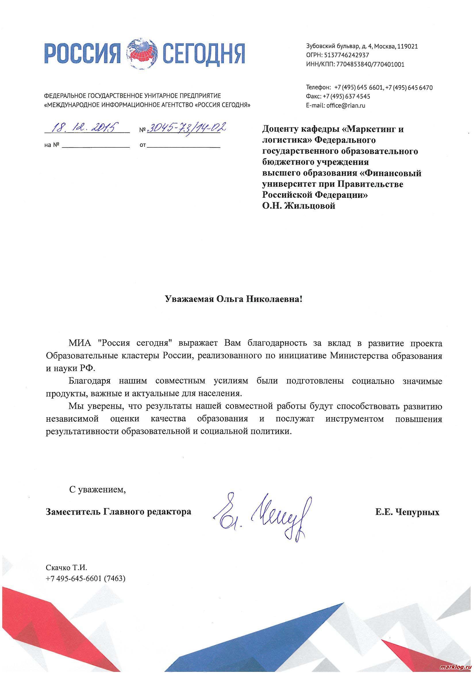 Благодарность_Жильцова