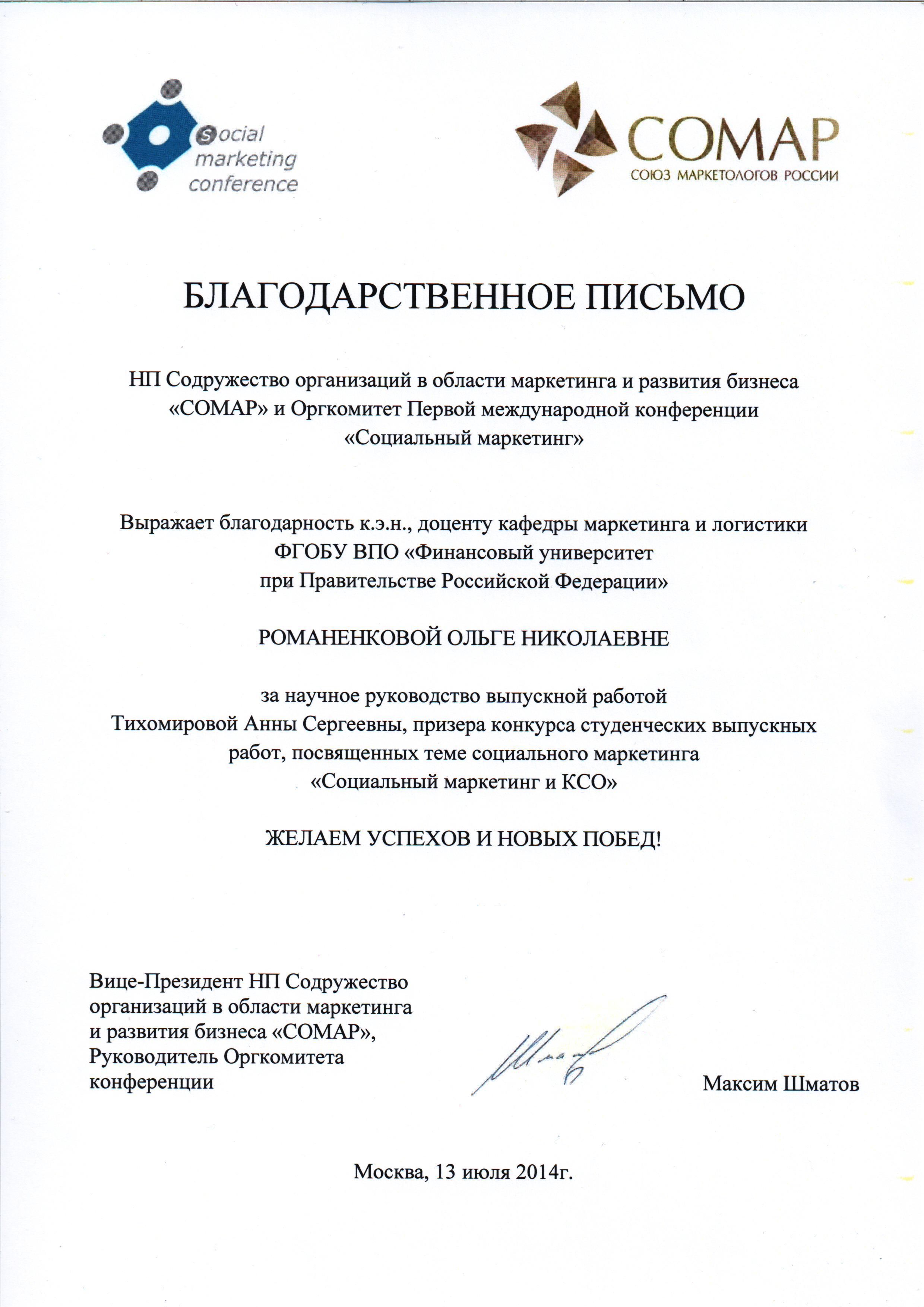 Диплом СОМАР за науч. рук. Романенкова