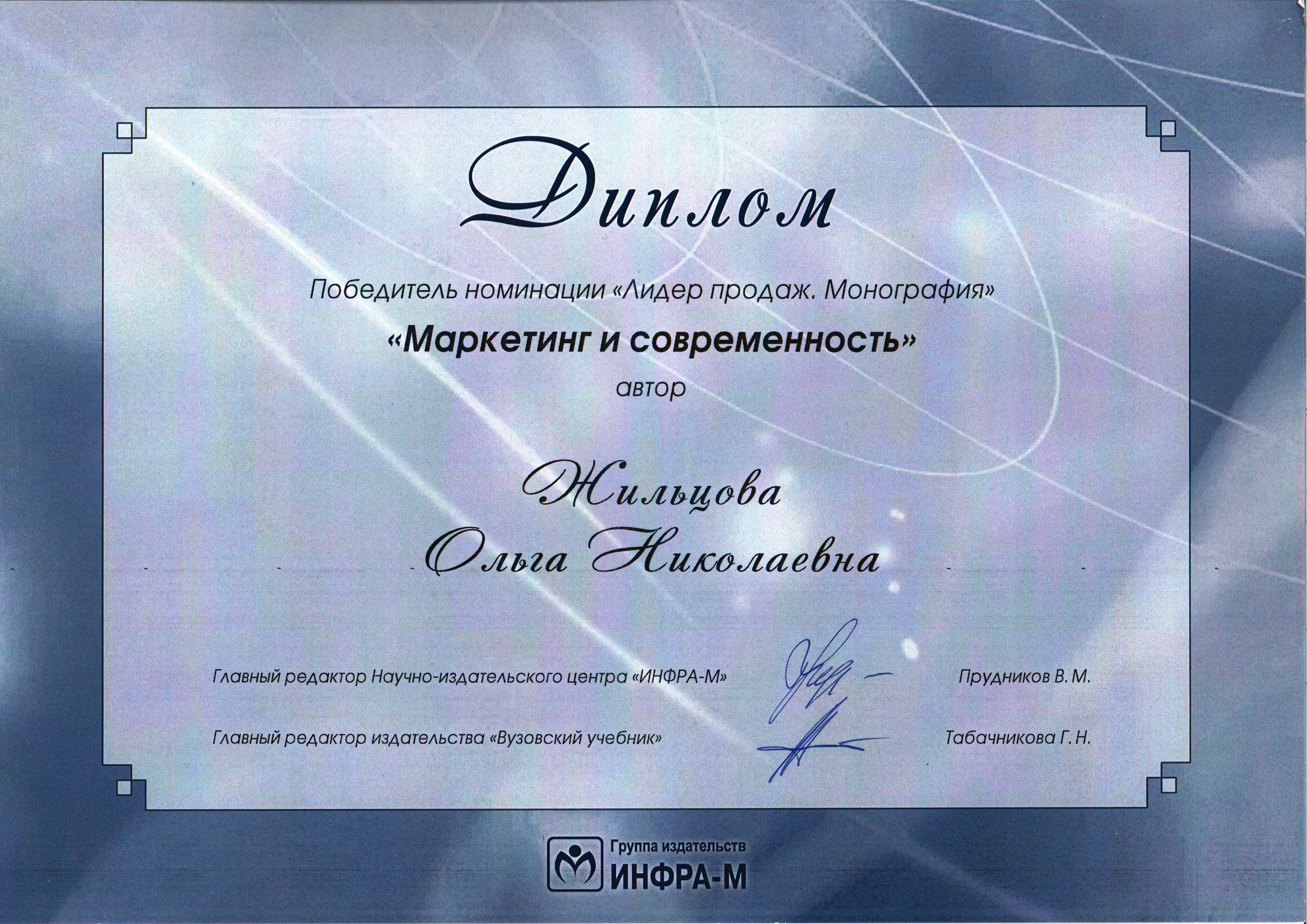 Жильцова ОН Вузовский за монографию