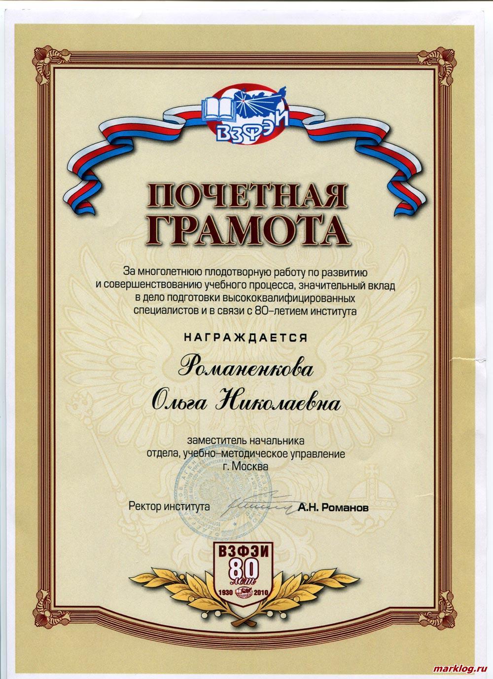 За плодотворную работу ВЗФЭИ Романенкова Ольга