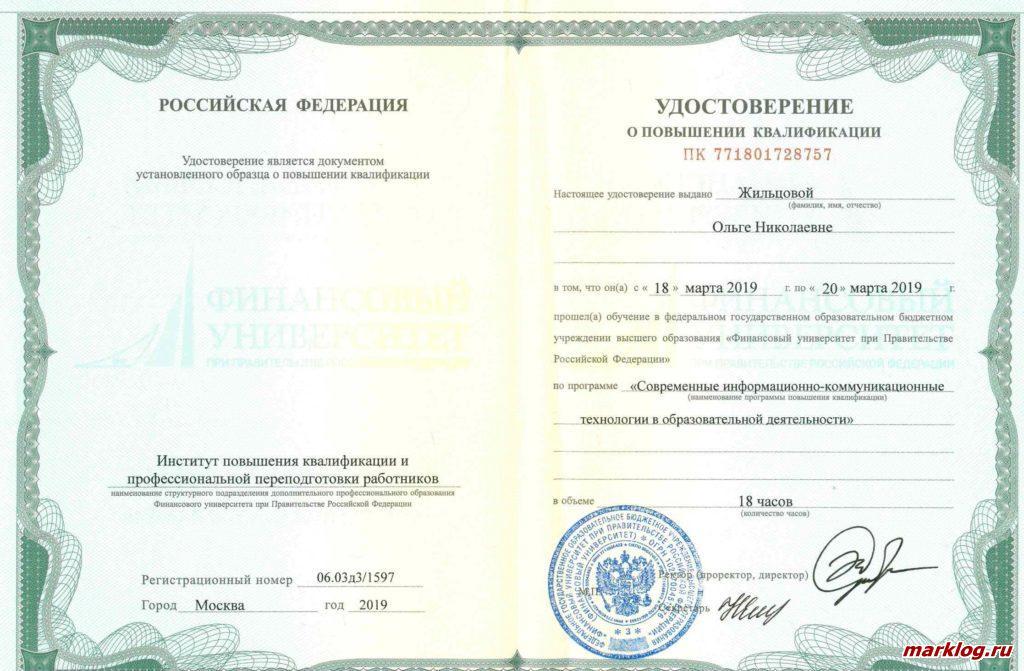 Повышение квалификации Жильцовой О.Н.