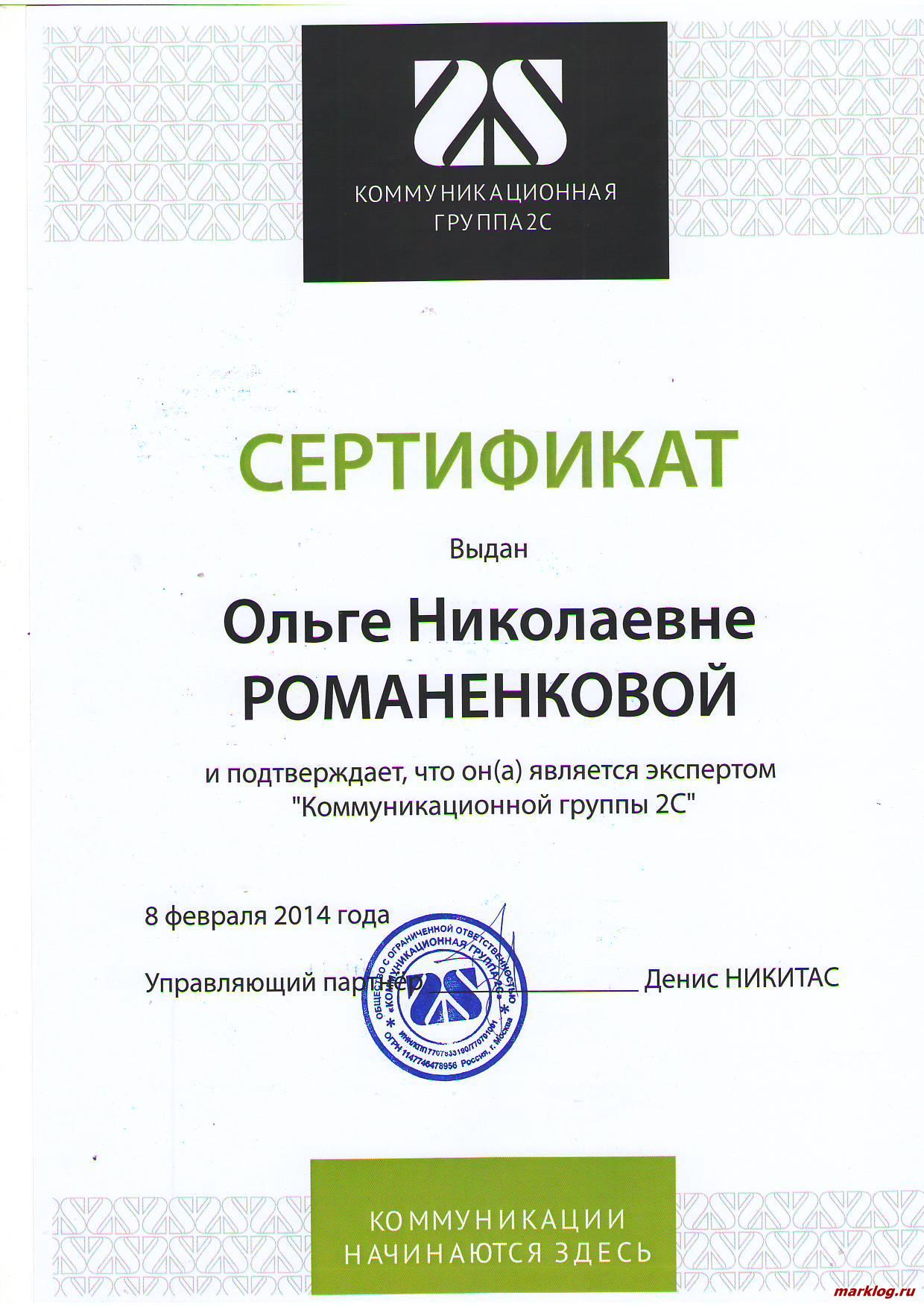 Романенкова Сертификат эксперта