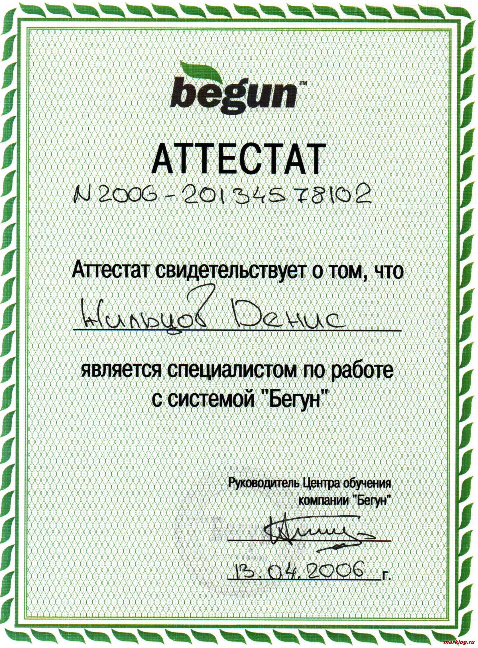 Сертификат Бегун