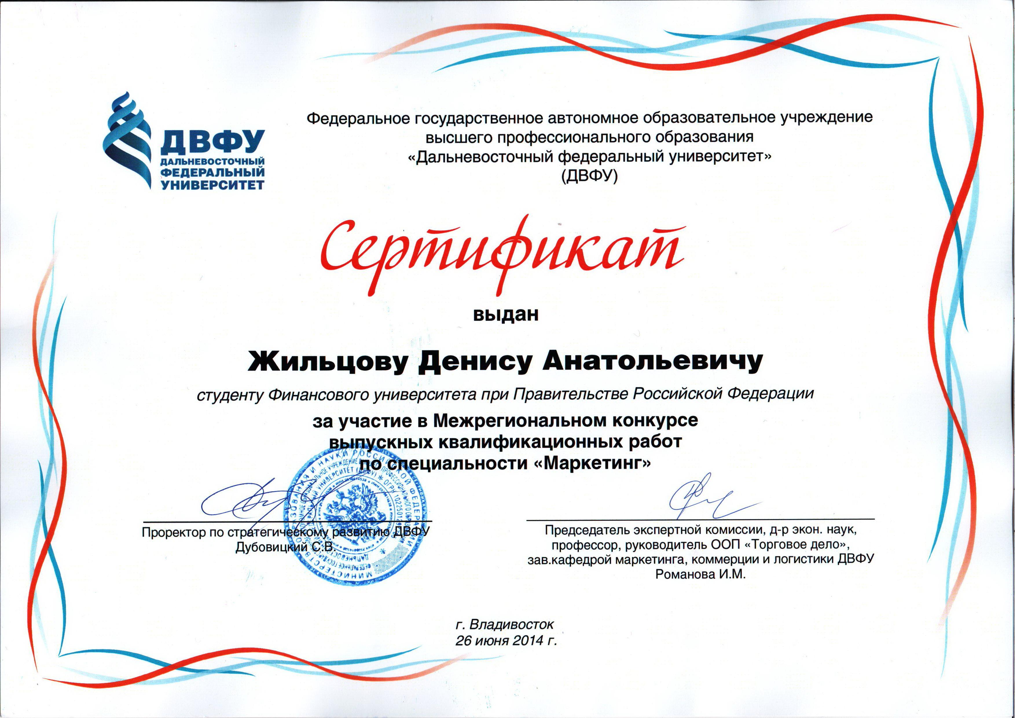 Сертификат Жильцов Д.А.