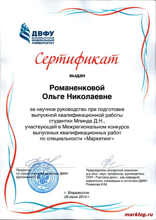 Сертификат-Романенкова-за-ВКР-Мпинда-Д.Н