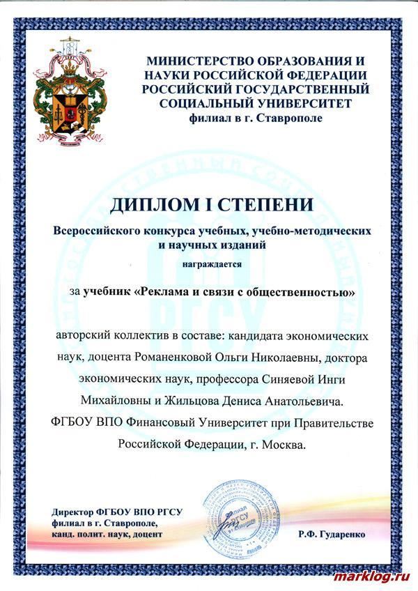 Учебник Реклама и связи с общ-ю Романенкова ОН