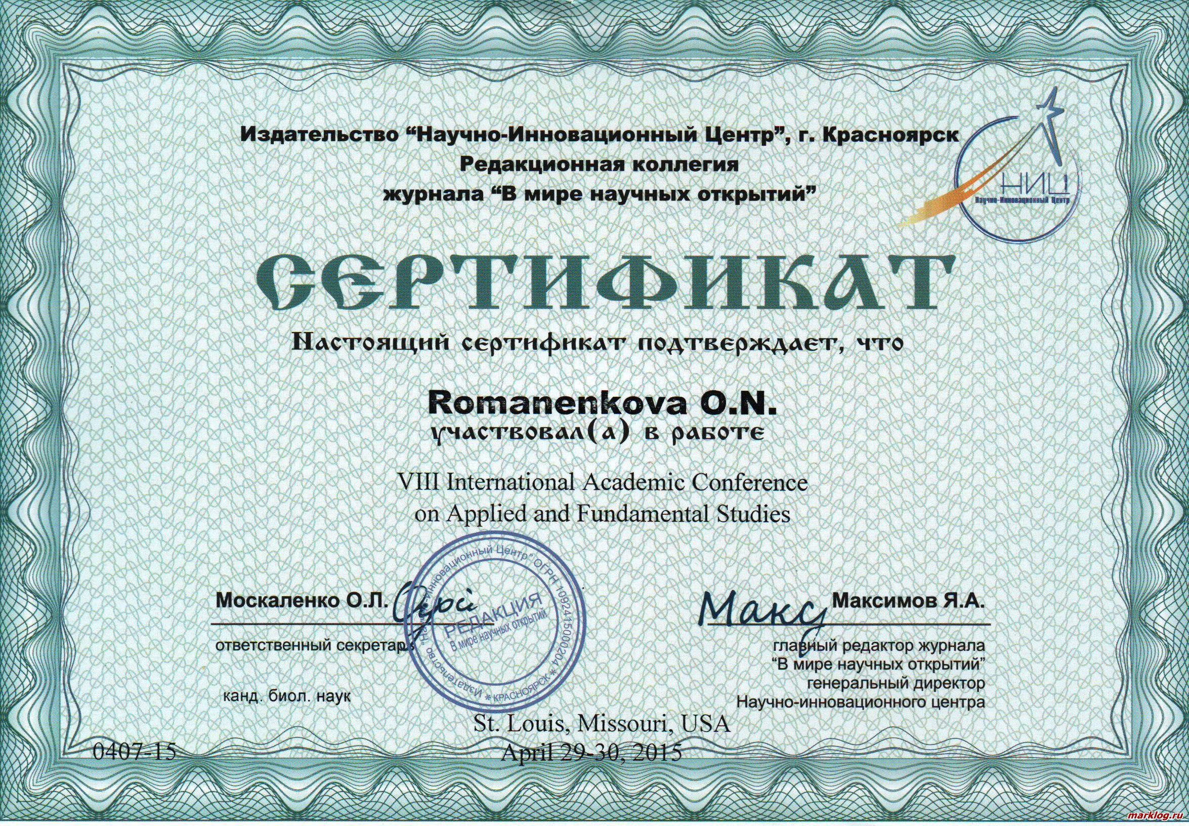 сертификат Красноярск США статья