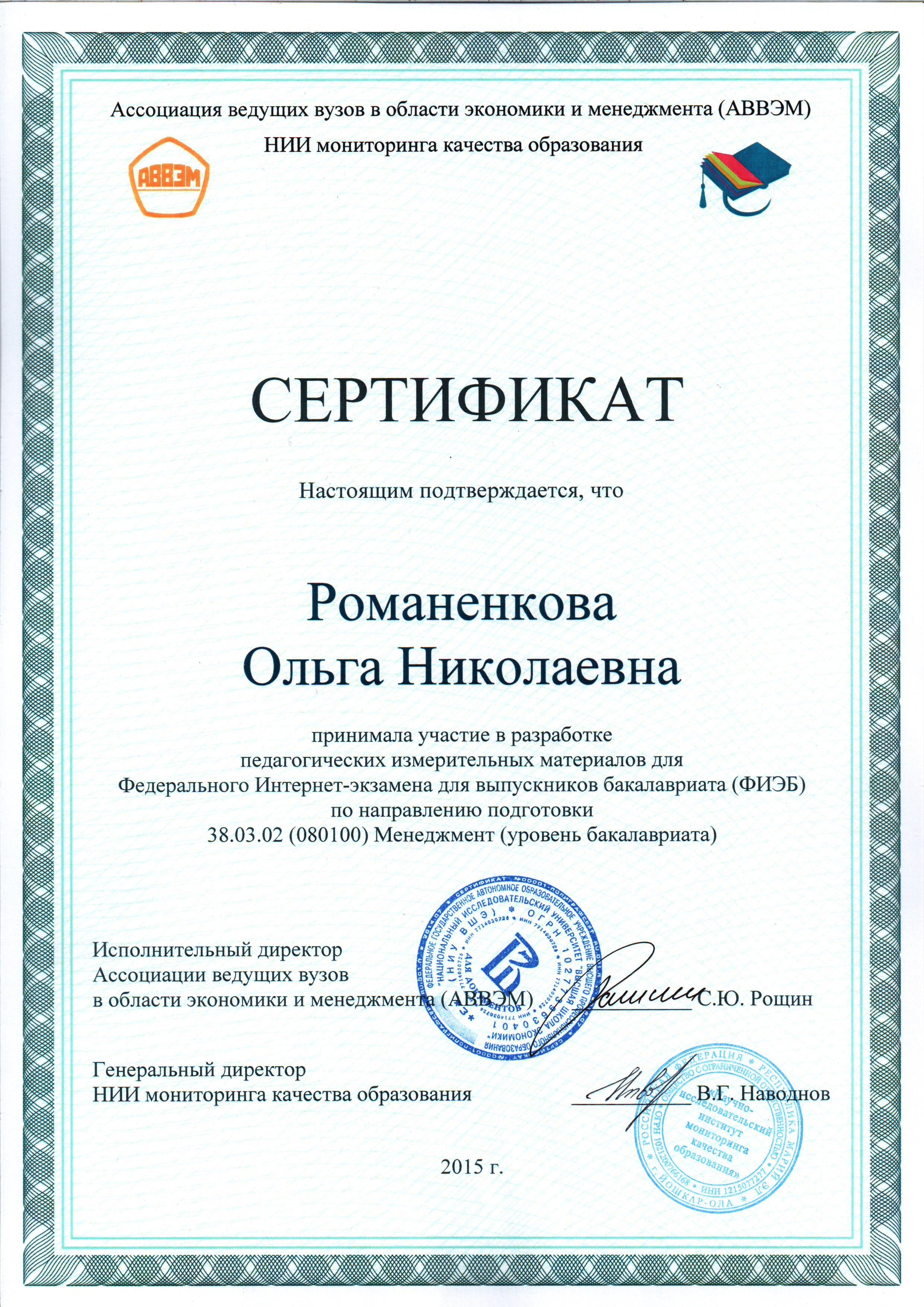 сертификат участие в ЕГЭ тестах для бакалавров