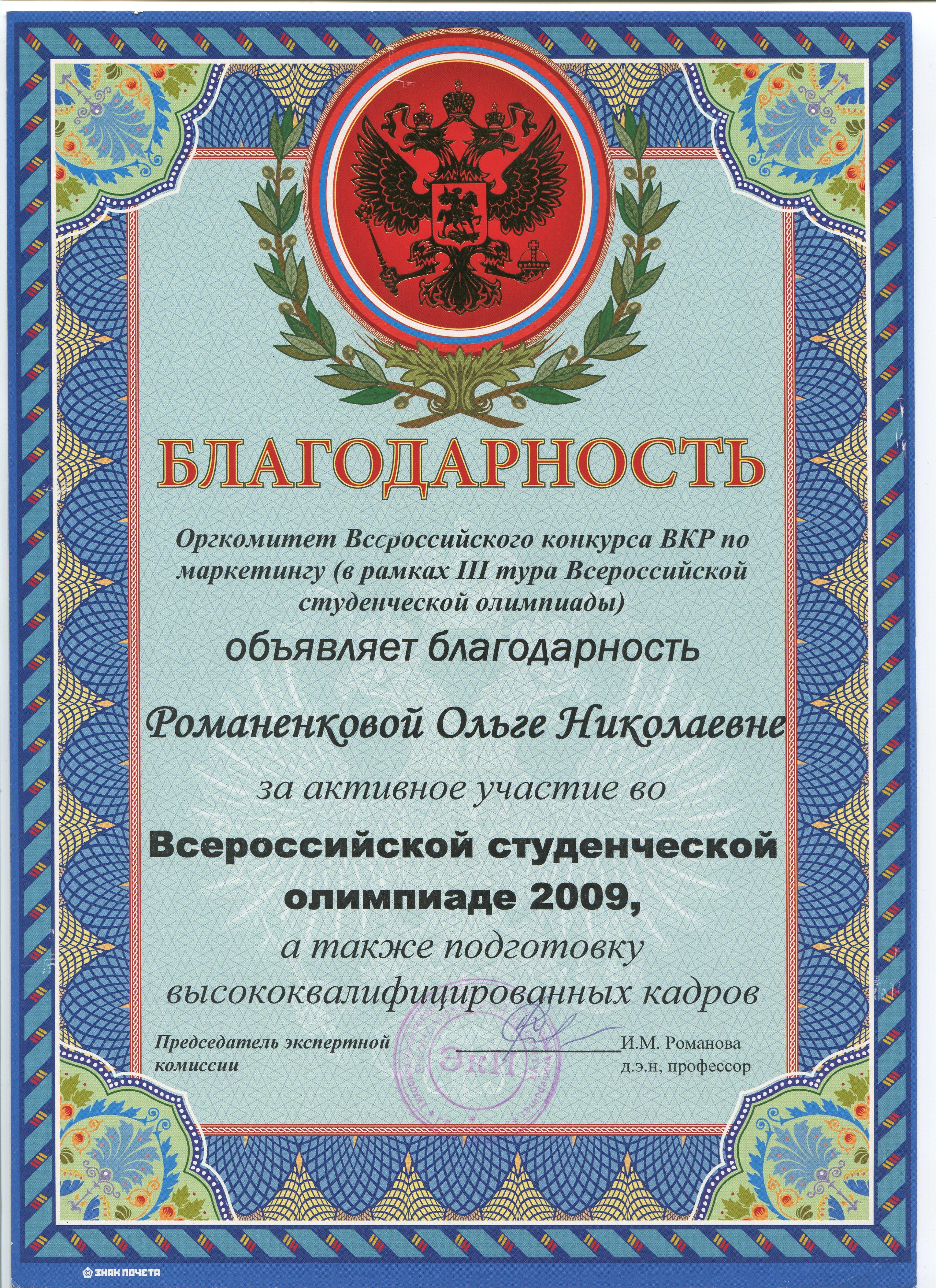 За подготовку высококвалифицированных кадров Романенкова О.Н.