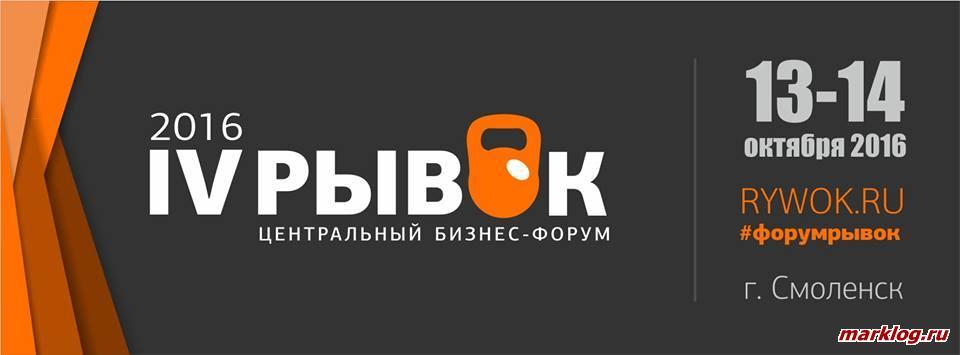 Форум Рывок Смоленск