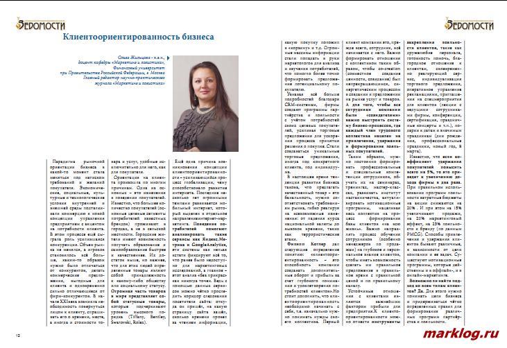 Статья Жильцовой О.Н. в Ведомости ТПП Смоленск