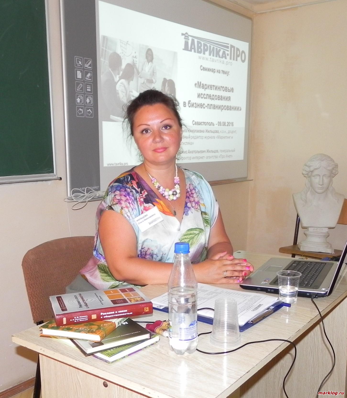 семинар в Севастополе