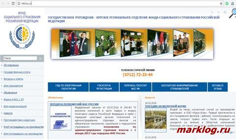 Скриншот сайта Курского отделения Фонда
