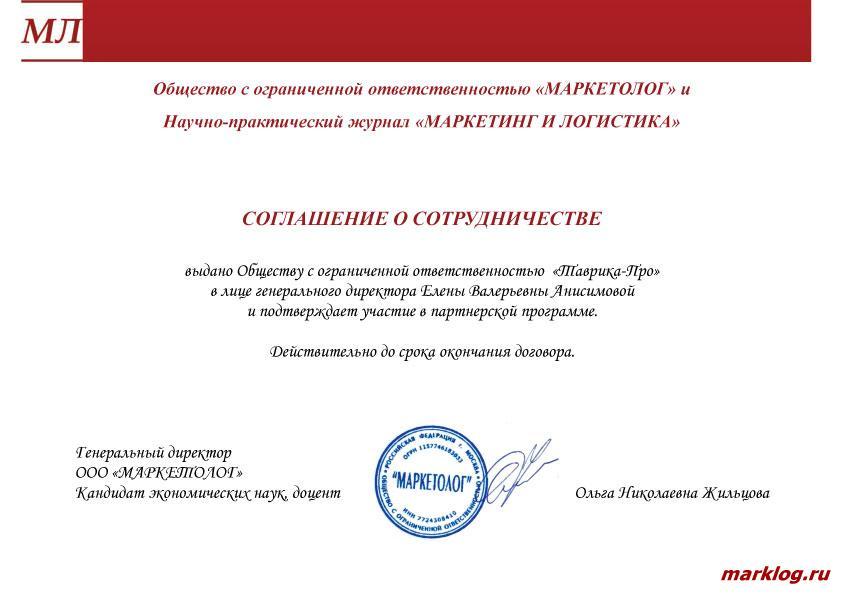 Сотрудничество с ООО Таврика