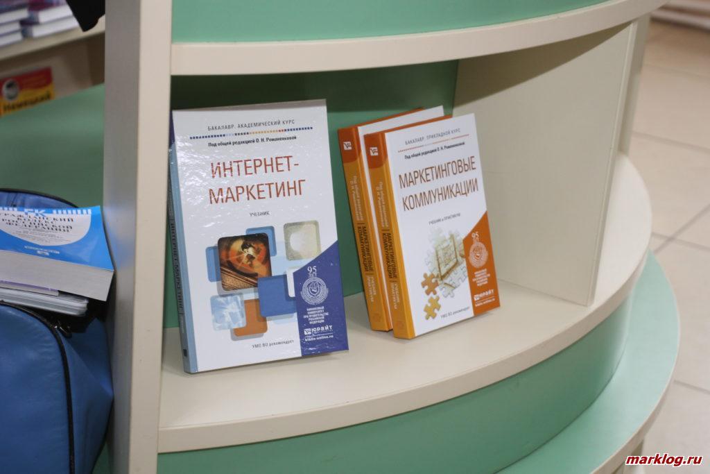 Презентация учебников в книжном магазине «Кругозор» города Смоленска