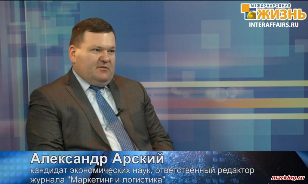 Видеоинтервью  Александра Арского о трендах таможенной политики