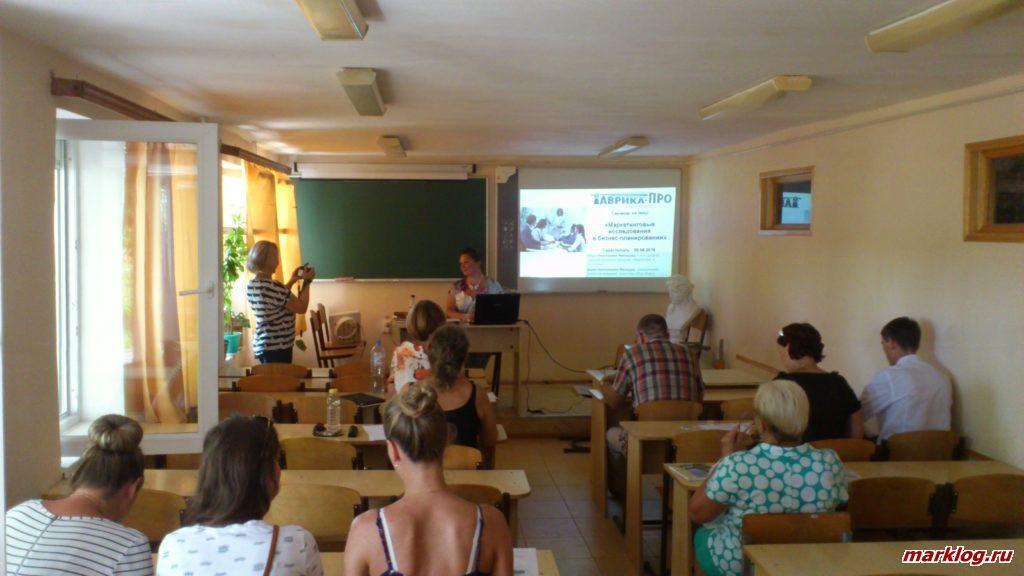 Семинар для представителей малого и среднего бизнеса города Севастополя