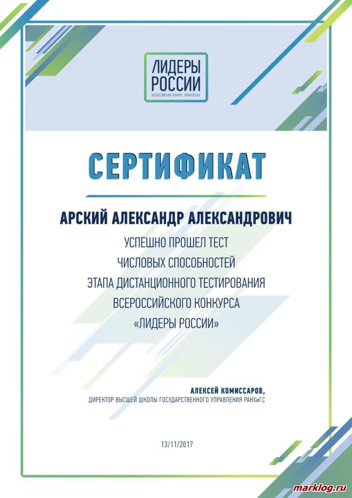 Сертификат Арского Лидеры РФ 2