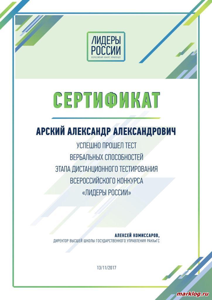 Сертификат Арского Лидеры РФ