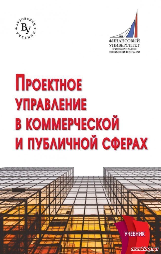 Учебник Проектное управление в коммерческой и публичной сферах
