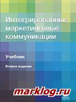 Учебник Интегрированные маркетинговые коммуникации