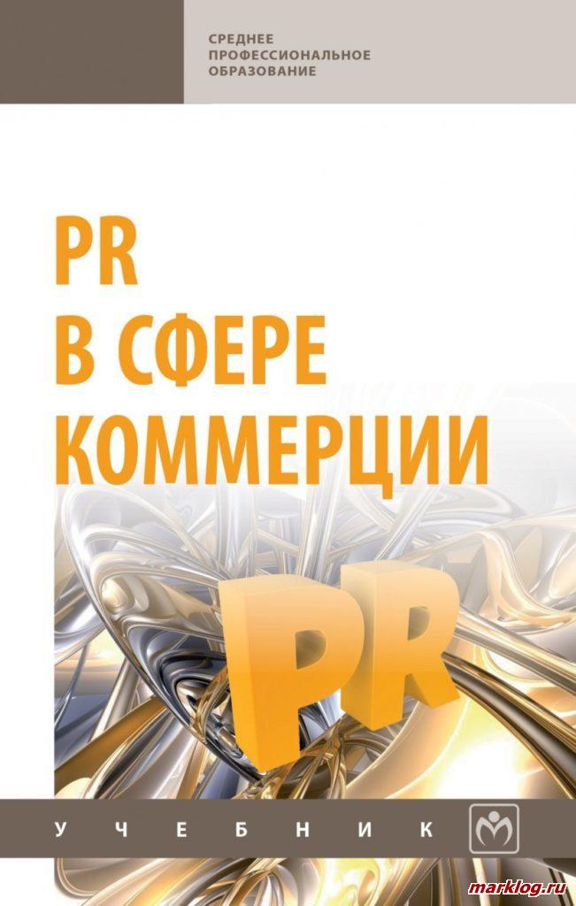PR в сфере коммерции