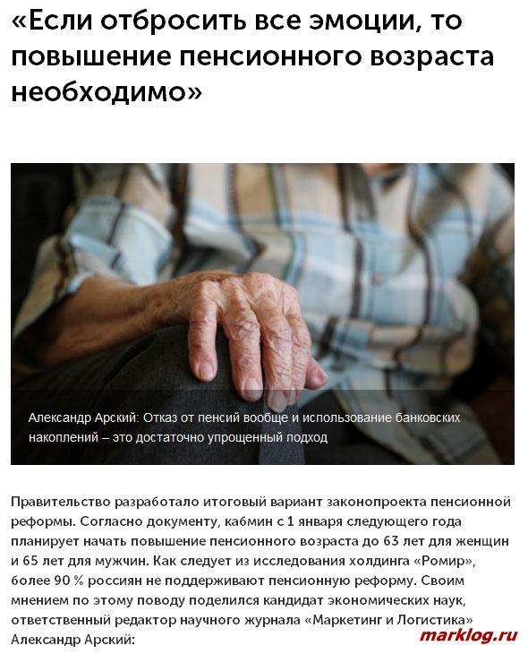 А. Арский дал интервью по проблемам пенсионной реформы в России