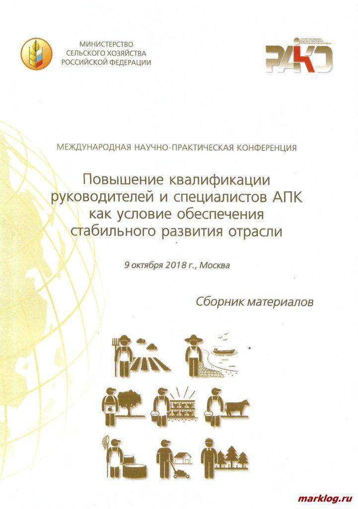 Арский принял участие в международной научной конференции