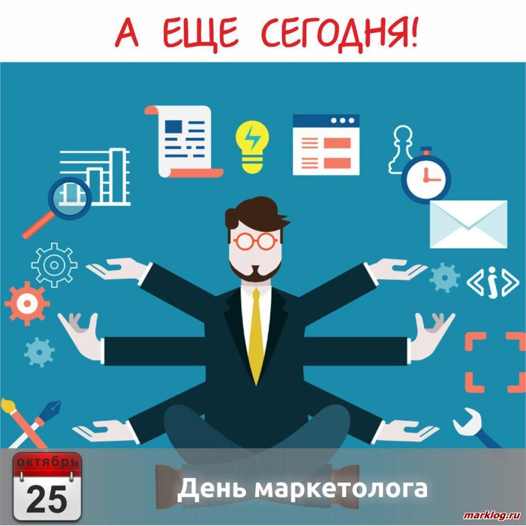 День маркетолога