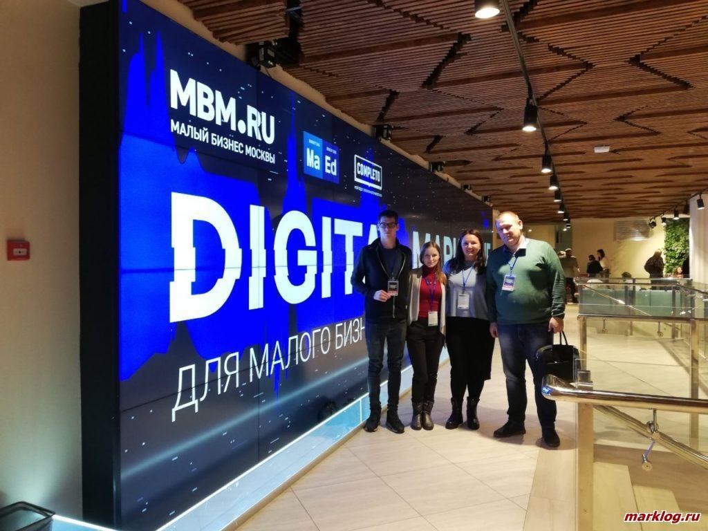 Digital-маркетинг для малого бизнеса