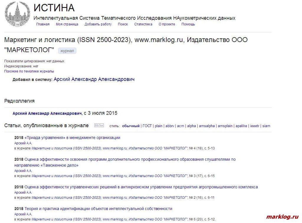 база данных ИСТИНА