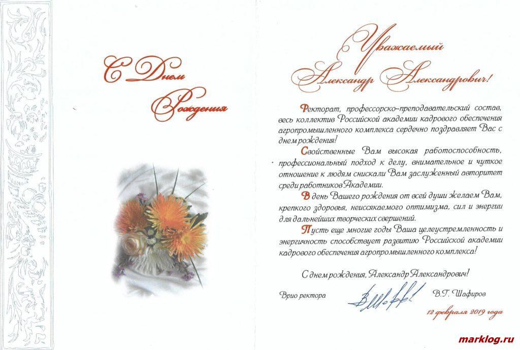 Поздравление Александра Арского от врио ректора РАКО