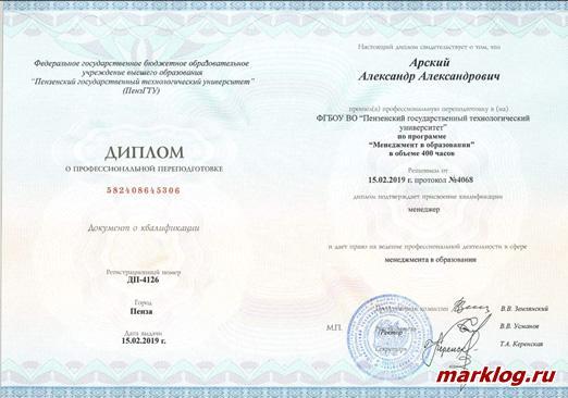 Арский диплом