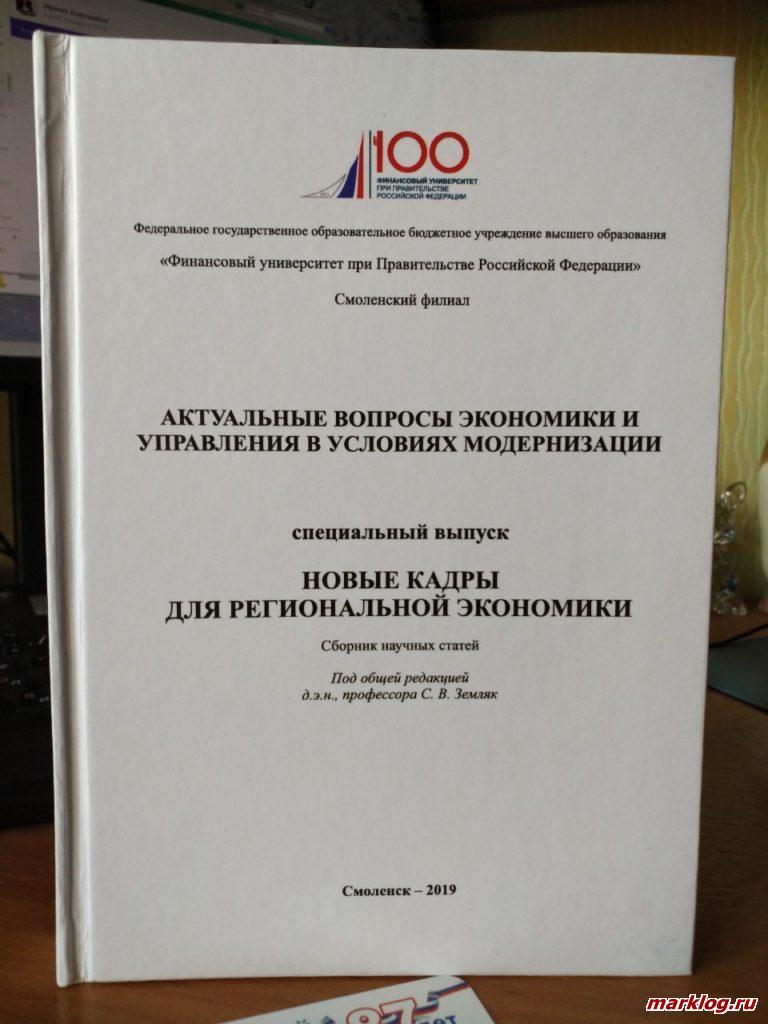 Сборник Смоленск