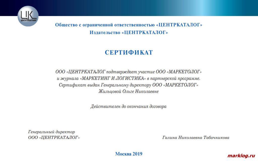 Сертификат ЦЕНТРКАТАЛОГ