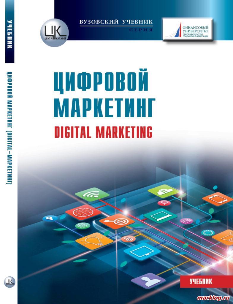 Цифровой маркетинг Жильцова Ольга