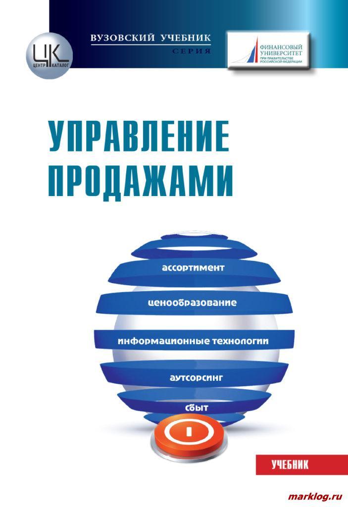 Учебник Управление продажами