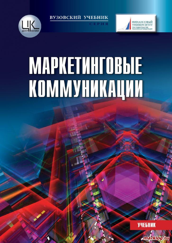 Учебник Жильцова