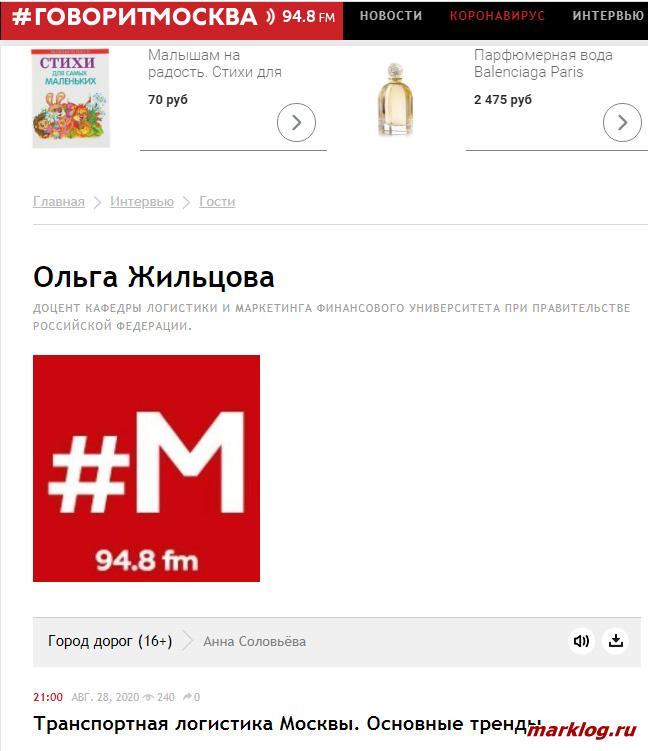 радио говорит Москва